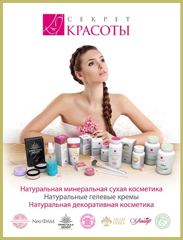 секрет красоты косметика картинки сила россии
